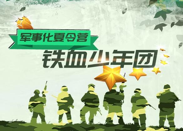 军事化夏令营之铁血少年团