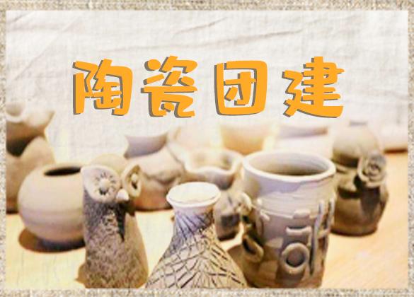 靖港古镇陶瓷DIY,古镇定向寻宝一天活动方案