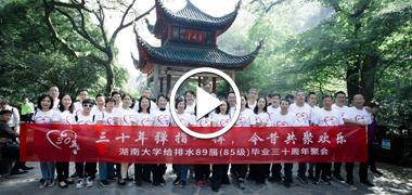 湖南大学给排水89届(85级)老相片视频
