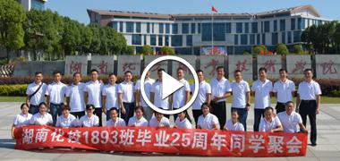 湖南化校1893班老照片视频