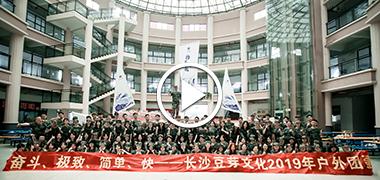 豆芽文化户外米乐网址活动视频