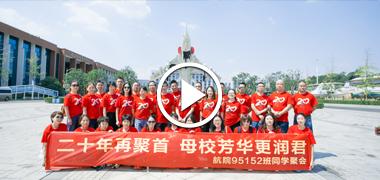 航院95152班同学聚会视频
