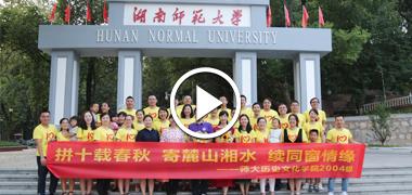 湖南师大历史文化学院老照片视频