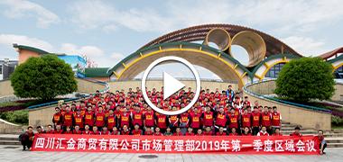 剑南春趣味运动会活动视频