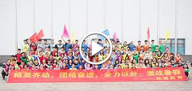 拓维教育户外米乐网址活动视频
