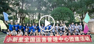 小新星全国运营管理团队米乐网址活动视频