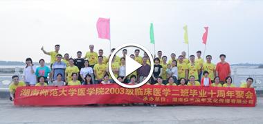 湖南师范大学03级临床医学二班老照片视频A