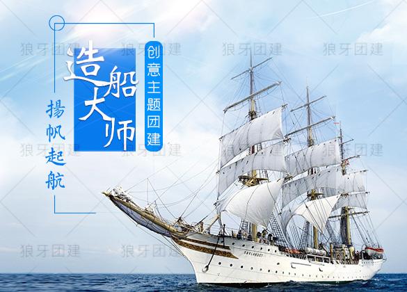 造船大师-扬帆起航