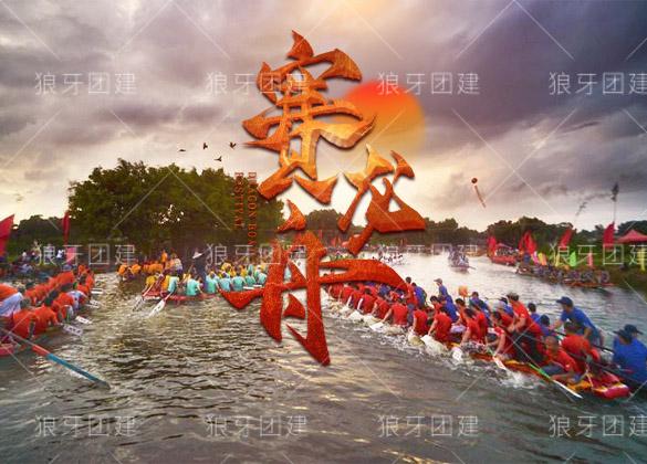 龙舟竞赛-水上挑战赛