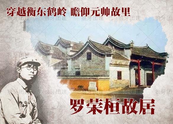 罗荣桓故里—穿越衡东鹤岭 瞻仰元帅故里