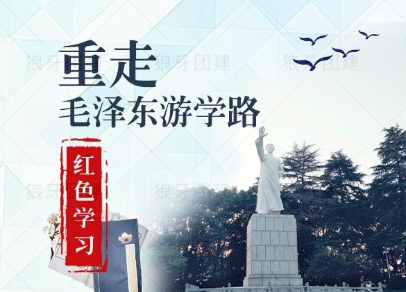 红色学习—重走毛泽东游学路