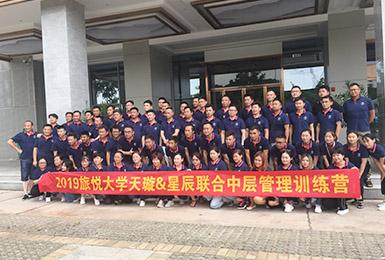 狼牙长沙企业培训案例展示:2019旅悦大学天璇&星辰联合中层管理训练营