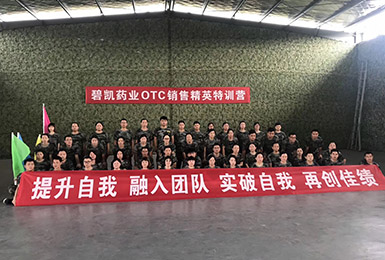 狼牙长沙企业培训案例展示:碧凯药业OTC销售精英特训营