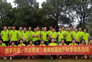 狼牙长沙企业培训案例展示:湖南锐嘉地产秋季熔炼活动