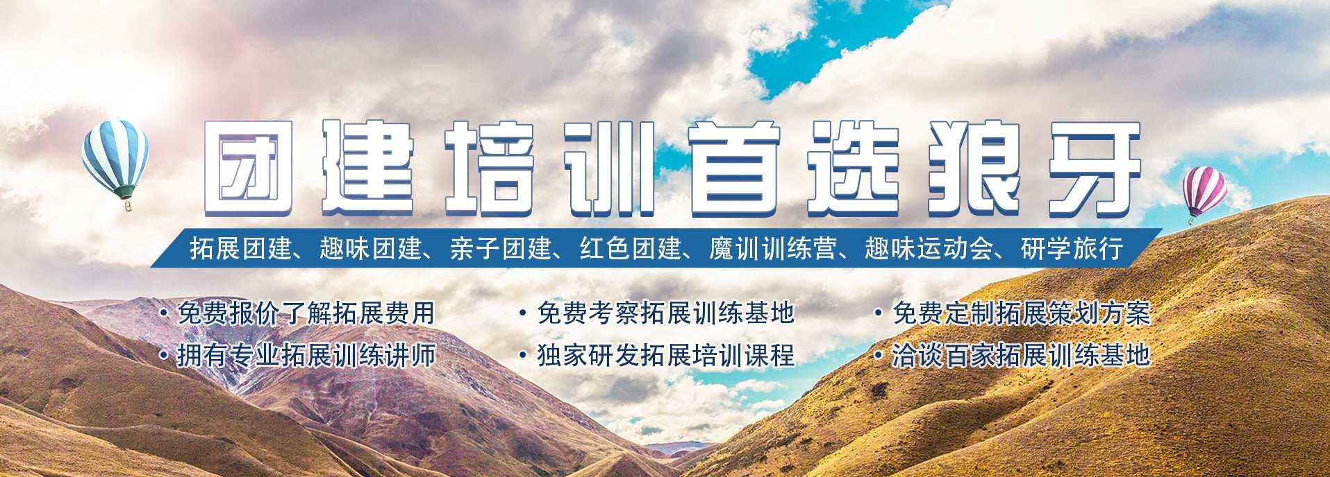 湖南狼牙合乐彩票训练官网banner图
