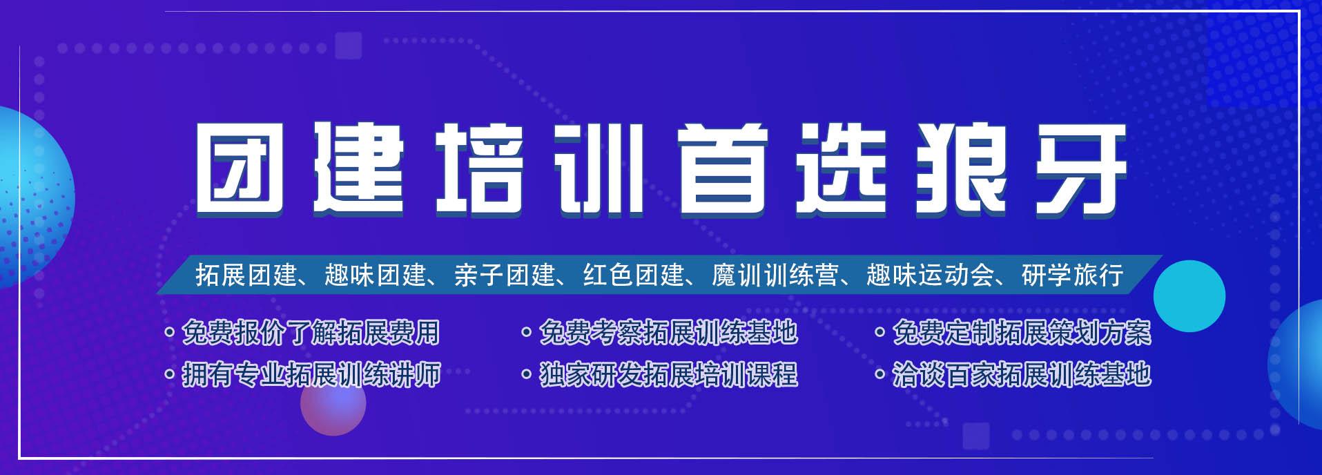 长沙米乐网址训练公司网站banner图