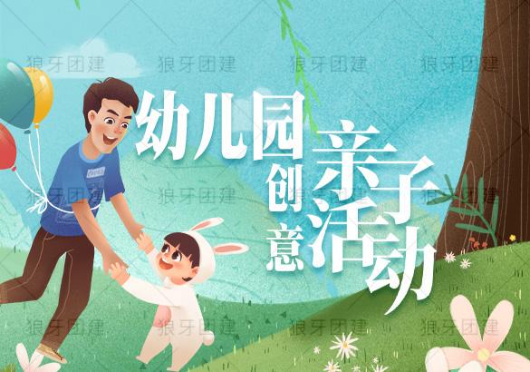 幼儿园创意亲子活动