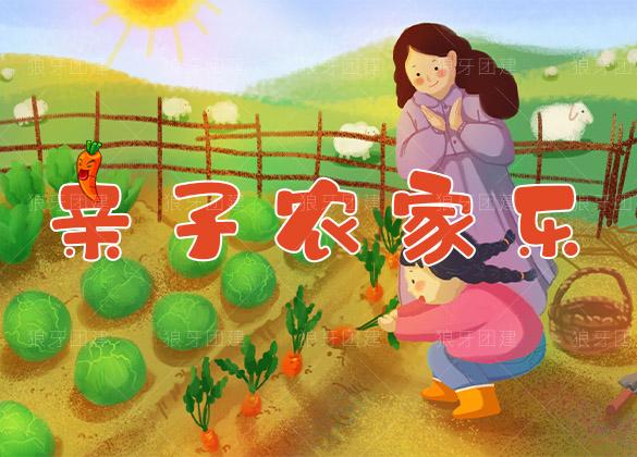 亲子农家乐营-体验乡村野趣