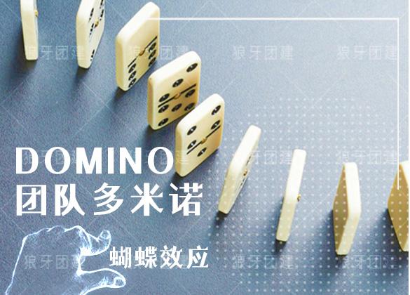 多米诺骨牌-连锁反应
