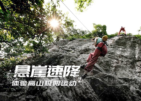 悬崖速降-体验高山极限运动