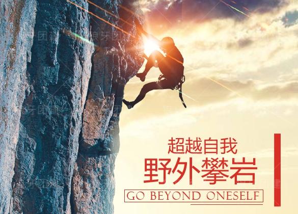 野外攀岩-超越自我